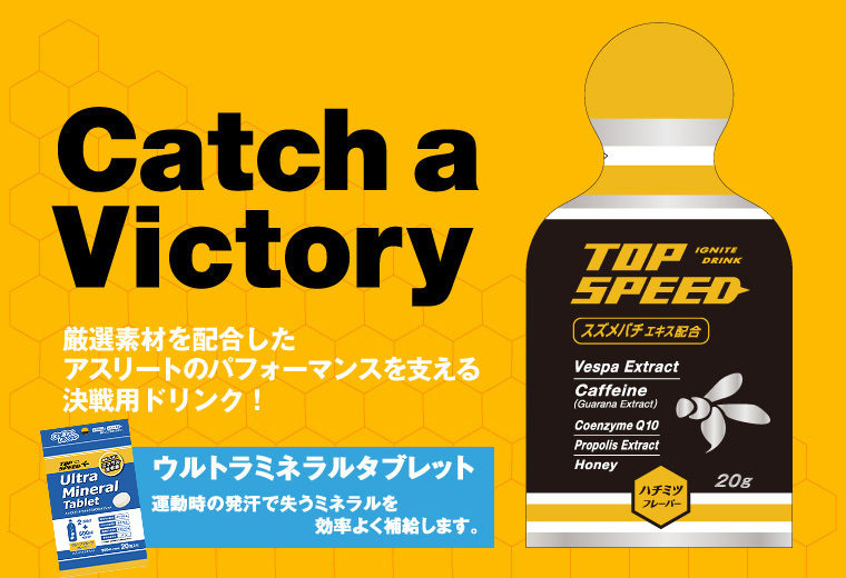 Catch a Victory 厳選素材を配合した アスリートのパフォーマンスを支える 決戦用ドリンク!